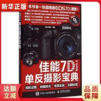 佳能7D Mark 2单反摄影宝典,人民邮电出版社,北极光摄影 编著,【新华书店,全新正版】