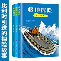 极地探险(共3册,包含《冰山惊魂》《追踪北极熊》《少年科考团》,由知名探险家与著名童书作家联手打造的极地探险故事)