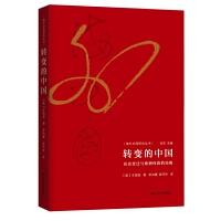 海外中国研究・转变的中国:历史变迁与欧洲经验的局限(当当独家定制精装版!)