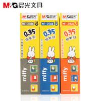 晨光笔芯 中性笔芯 米菲替芯 0.35mm黑 学习用品 办公用品 MF2906