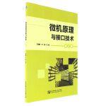 微机原理与接口技术-第2版( 货号:756354987)