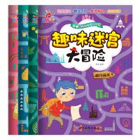 新书正版阳光宝贝 趣味迷宫大冒险 全套4册 动物历险 森林探索 旅行闯关 多彩生活 幼儿儿童益智图书 儿童读物 儿童图