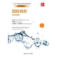 国际商务:亚洲视角