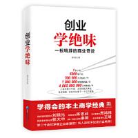 【二手书9成新】《创业学绝味:一根鸭脖的商业奇迹》郭宇宽9787516408285企业管理出版社