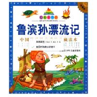 七彩童书坊:鲁滨孙漂流记(注音版 水晶封皮)