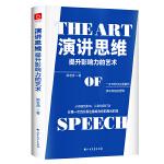 演讲思维:提升影响力的艺术