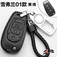 雪佛兰经典真皮15款新科鲁兹专用锁匙包扣车钥匙套保护壳遥控器改装汽车用品