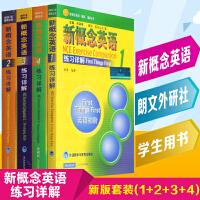 朗文新概念英语1-4练习详解全套教材辅导书籍 新概念英语练习详解1234册 新概念英语同步练习二三四册 新概念练习详解