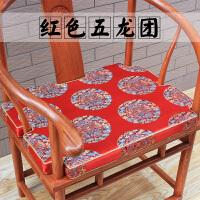 中式坐垫红木椅子坐垫实木沙发垫古典家具餐椅太师圈椅垫厚冬定做