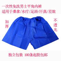 一次性内裤男女士旅行汗蒸洗浴桑拿美容院纯棉孕妇月子纸内裤 1 加厚加大