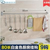 厨房挂钩排钩壁挂架子钩子毛巾单杆厨卫挂件置物架调料架实心加厚