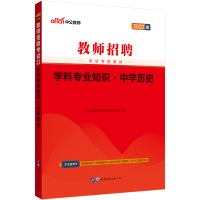 中公教育2021教师招聘考试:学科专业知识中学历史(全新升级)
