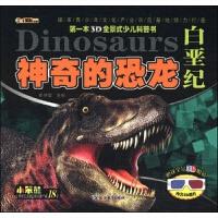 白垩纪-神奇的恐龙-赠送全景3D眼睛-内含3D图片