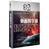 虫・科幻中国・深空:外面的宇宙