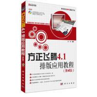 【二手书8成新】方正飞腾4 1排版应用教程-畅销教程2013升级 高萍