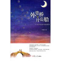 【二手正版9成新】外婆桥与月亮船:一个中学生眼中的世界,方靖阳,复旦大学出版社