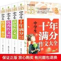 小学生英汉汉英词典9787513803106       216