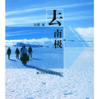 【二手旧书8成新】去南极 金雷 9787535742445 湖南科技出版社