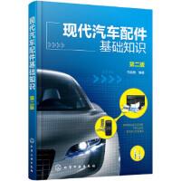 现代汽车配件基础知识(第二版) 韦焕典著 9787122290090 化学工业出版社 新华书店 品质保障