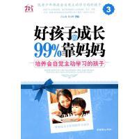 好孩子的成长99%靠妈妈:3培养会自觉主动学习的孩子,吕云龙,符文辉??编著,朝华出版社【正版】