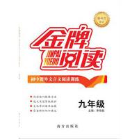 金牌阅读初中课外文言文阅读训练(第四次修订):九年级