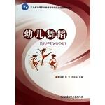 幼儿舞蹈(21世纪中等职业教育特色精品课程规划教材)