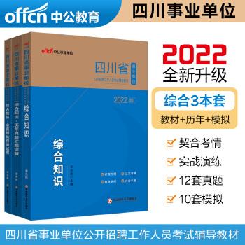 中公教育2020四川省事业单位考试用书 综合知识教材历年真题全真模拟预测试卷3本套