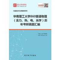 华南理工大学860普通物理(含力、热、电、光学)历年考研真题汇编-在线版_赠送手机版(ID:907707)
