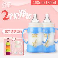 婴儿带手柄宝宝奶瓶240ml玻璃奶瓶套装宽口径奶瓶