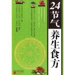 【新书店正版】 24节气养生食方 中国台湾养生文化研究中心 江苏文艺出版社 9787539936307