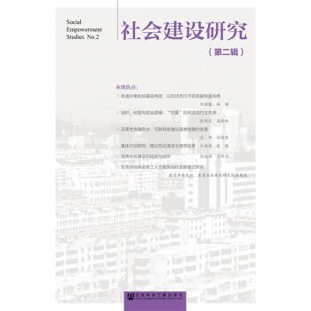 社会建设研究(第二辑)