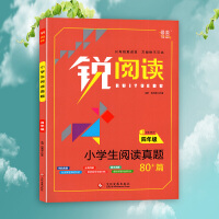 2022版 锐阅读小学生阅读真题80篇四年级 4年级锐阅读小学生阅读真题80篇最美母语