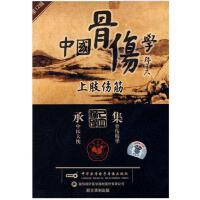 中国骨伤学:上肢伤筋VCD