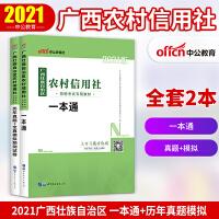中公教育2019广西壮族自治区农村信用社招聘考试一本通 历年真题全真模拟 2本套