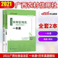 中公教育2021广西壮族自治区农村信用社招聘考试:一本通+历年真题全真模拟 2本套