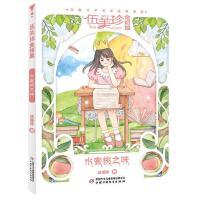 水蜜桃之味--儿童文学名家经典书系・伍美珍金短篇 正版