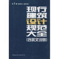 现行建筑设计规范大全:含条文说明(2)建筑防火・建筑环境 中国建筑工业出版社