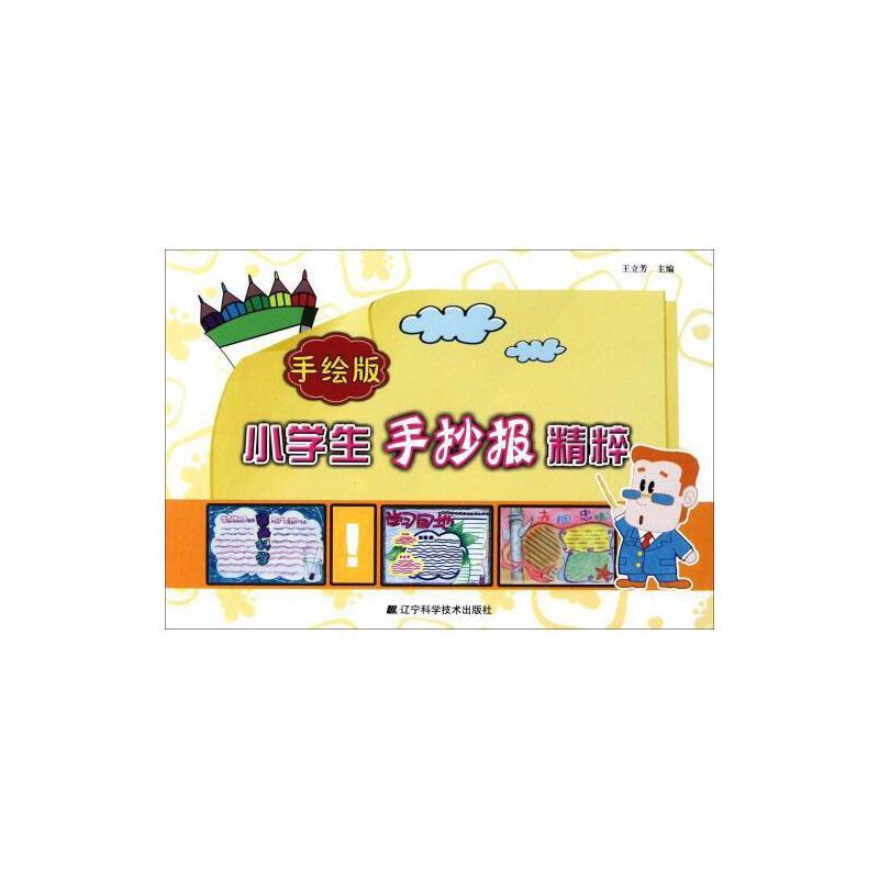手绘版小学生手抄报精粹王立芳新华书店正版畅销图书籍紫图图书