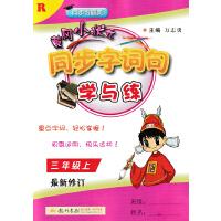 2019秋新版黄冈小状元同步字词句学与练三年级上册RJ人教版