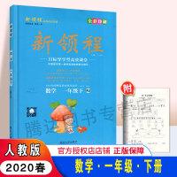 2020春 新领程丛书 新领程小学数学一年级下 RJ人教版 1年级数学下册新领程 附带测试卷