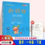 2019秋 新领程丛书 新领程小学数学1年级上 RJ人教版 一年级数学上册新领程 附带测试卷