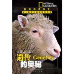 遗传的奥秘---国家地理探索 (美)辛普森,唐子健 天天出版社有限责任公司 9787501603671
