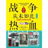 战争从未如此热血.4:二战美日太平洋大对决(电子书)