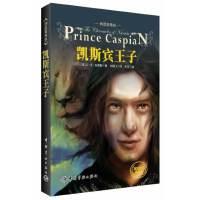 纳尼亚传奇:凯斯宾王子(英汉双语典藏+彩插纪念版)
