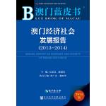澳门蓝皮书:澳门经济社会发展报告(2013-2014)