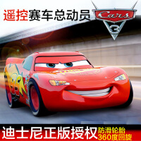 赛车总动员3闪电麦昆遥控车黑风暴杰克逊儿童玩具 电影周边