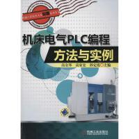 机床电气PLC编程方法与实例 机械工业出版社