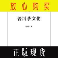 【二手旧书9成新】【正版现货】学术名家文丛・普洱茶文化