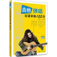 正版书籍 吉他弹唱民谣金曲125首 刘天礼 民谣吉他谱吉他谱书籍流行歌曲零基础学吉他乐谱民谣吉他入门自学教程书吉他弹奏