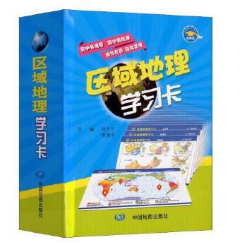 现货区域地理学习卡内含112张区域地理学习卡附参考答案涵盖世界和中国各区域地图彩图卡片+文字简述区域特征